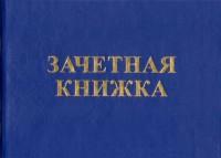 Зачетная книжка (ВПО) Высшее профессиональное образование