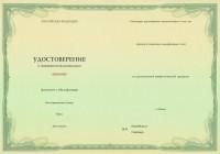 Бланк удостоверения о повышении квалификации с типографским текстом 16-72 часа (оборотная сторона)