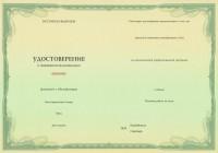 Бланк удостоверения о повышении квалификации с типографским текстом 72-100 часов (оборотная сторона)