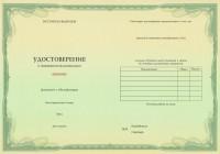 Бланк удостоверения о повышении квалификации с типографским текстом 100-250 часов вариант 1 (оборотная сторона)