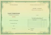 Бланк удостоверения о повышении квалификации с типографским текстом 100-250 часов вариант 2 (оборотная сторона)