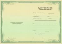 Бланк удостоверения о повышении квалификации с типографским текстом Классический вариант (оборотная сторона)