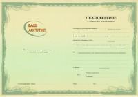 Бланк удостоверения о повышении квалификации с Вашим логотипом (оборотная сторона)