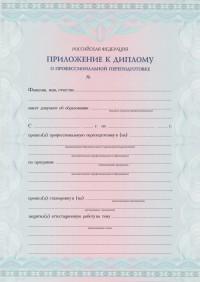 Бланк приложения к диплому с типографским текстом формат А4 вертикальное (лицевая сторона)