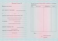 Бланк приложение к диплому о профессиональнойпереподготовкеформат А4 горизонтальное (оборотная сторона)