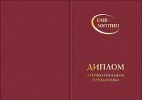 Твердая обложка для диплома о профессиональной переподготовке с Вашим логотипом (лицевая сторона)