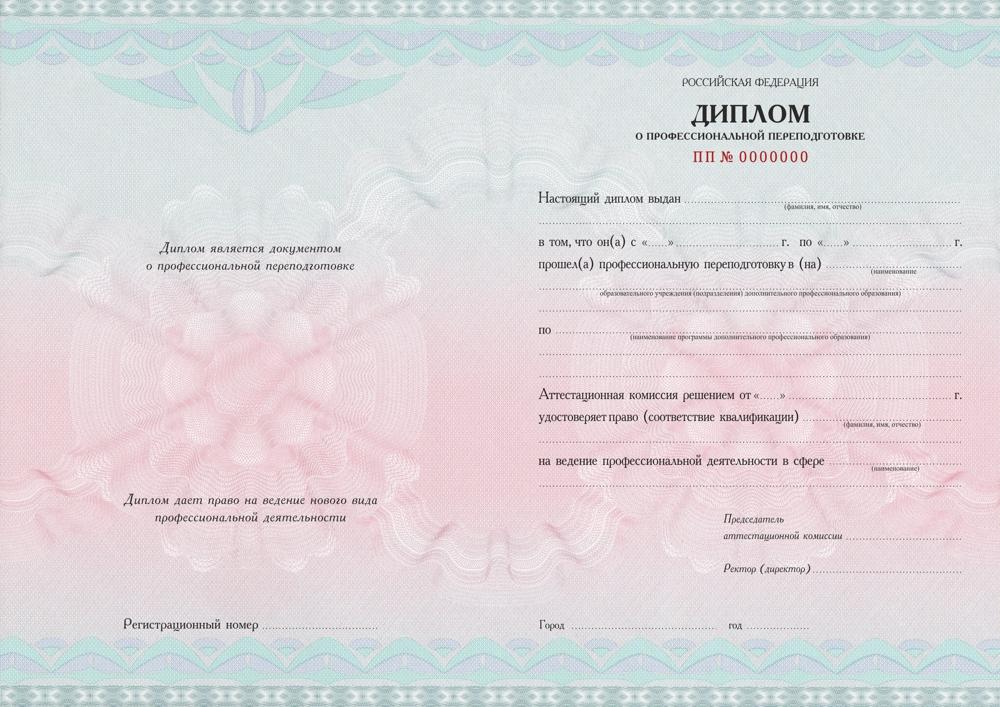 ДПП Классический вариант ru Бланк диплома о профессиональной переподготовке с типографским текстом Классический вариант оборотная сторона