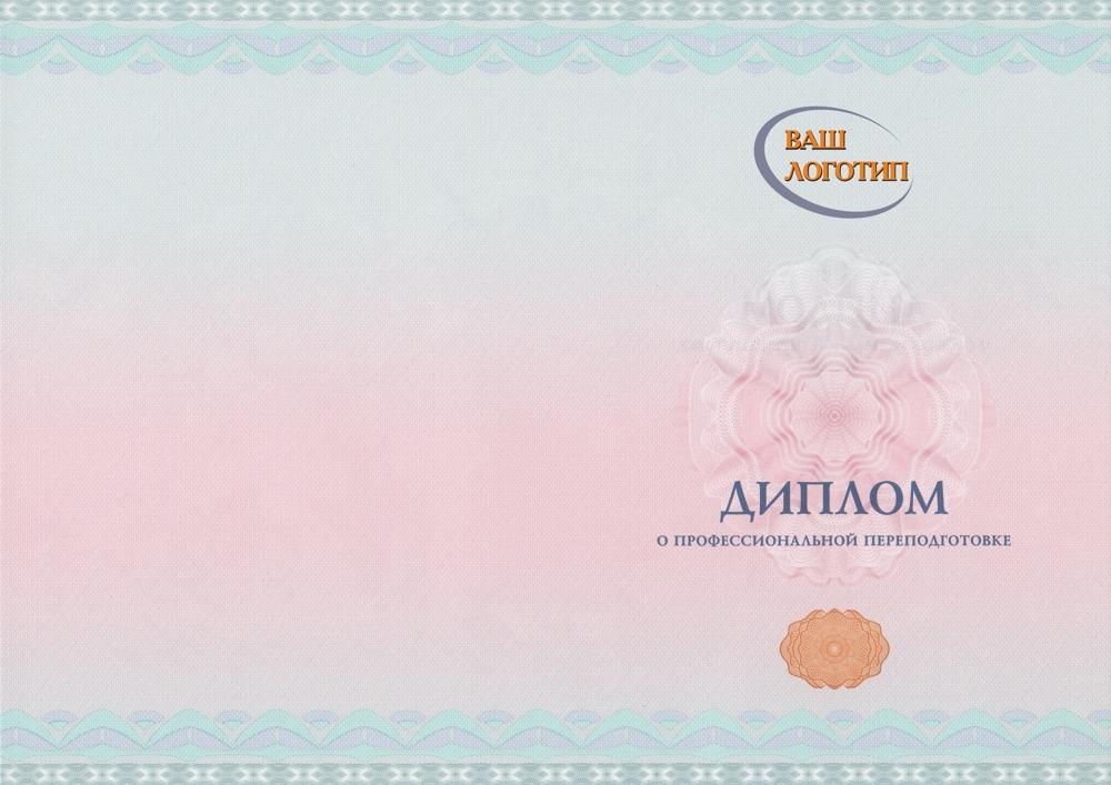 Бланки дипломов с индивидуальным дизайном ru Диплом о профессиональной переподготовке с Вашим логотипом лицевая сторона