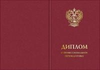 Обложка для удостоверения о повышении квалификации с кремлем (лицевая сторона)
