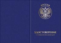 Твердая обложка для удостоверения о повышении квалификации с гербом (лицевая сторона)