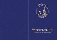 Твердая обложка для удостоверения о повышении квалификации с кремлем (лицевая сторона)