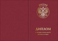 Твердая обложка для диплома о профессиональной переподготовке с гербом (лицевая сторона)