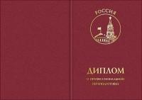 Твердая обложка для диплома о профессиональной переподготовке с кремлем (лицевая сторона)