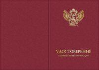 Твердая обложка для удостоверения о повышении квалификации с эмблемой Минпросвещения красная
