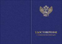 Твердая обложка для удостоверения о повышении квалификации с эмблемой Минпросвещения синяя