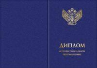 Твердая обложка для диплома о профессиональной переподготовке с эмблемой Минпросвещения синяя