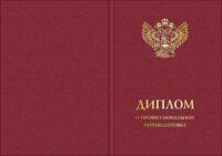 Твердая обложка для диплома о профессиональной переподготовке с эмблемой Минпросвещения красная